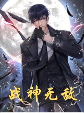 戰神無敵最新章節 秦云黎燕的小說