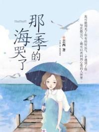 陶特許惜川小說by蕓西 那一季的??蘖巳拈喿x