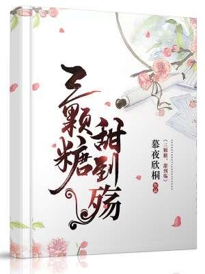 三顆糖甜到殤小說最新章節 慕筱橙龔熙哲的小說