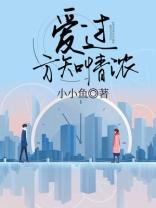 秦菲冷慕宸小说 爱过方知情浓完结在线阅读