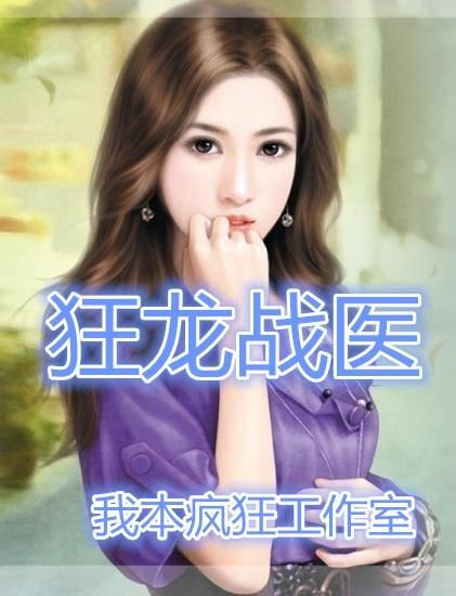 蕭葉蘇雨溪小說 狂龍戰醫全集閱讀