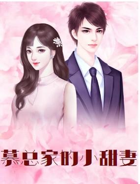 宋云卿衛子杰裴瀟瀟最新章節 慕總家的小甜妻全集