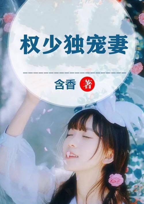 權少獨寵妻小說 主角李詩琪權慕遠在線閱讀