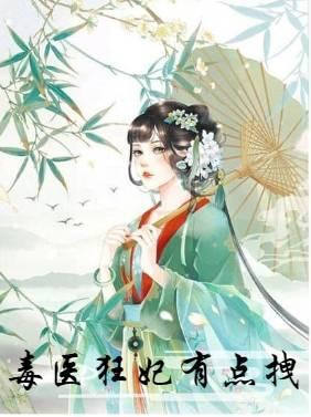 毒醫狂妃有點拽小說完整版 葉緋染夜慕凜為主角