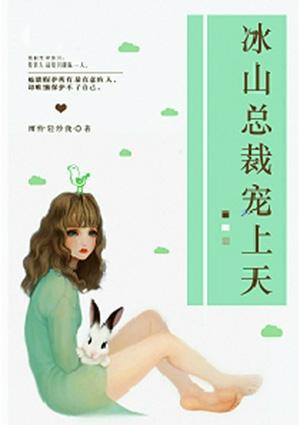 主角是風云烈俞團團小說 冰山總裁寵上天無廣告閱讀