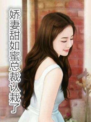 柳素素裴皓天小說 嬌妻甜如蜜總裁認栽了章節閱讀