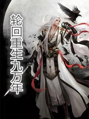 胡飛楊怡晴小說閱讀 輪回重生九萬年完整版