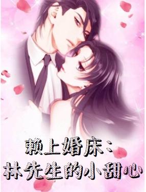 赖上婚床:林先生的小甜心