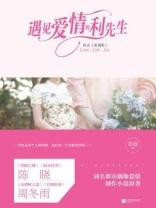 利曜南纪欣桐小说 遇见爱情的利先生小说全文阅读
