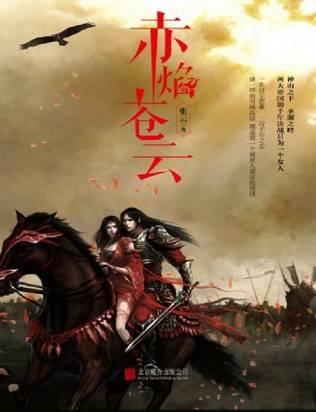 赤焰苍云完整版阅读 主角是黎弥加婷夏黎穆的小说