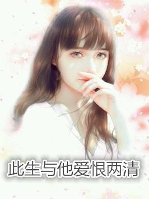 沈心蕭慕青小說 此生與他愛恨兩清最新章節閱讀