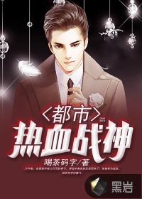 都市熱血戰神小說 唐飛蘇月娟在線閱讀