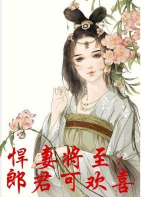悍妻将至郎君可欢喜完整版阅读 程闭月为主角的小说