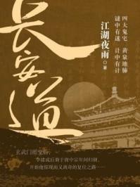 長安道李煊小說 長安道by江湖夜雨