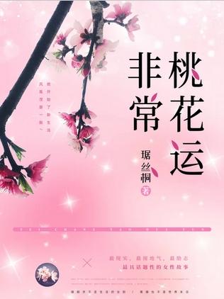 華向黎費不凡小說已完結 非常桃花運小說全集