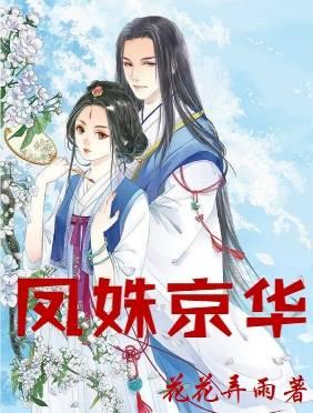 鳳姝京華完整版閱讀 主人公是白清離顧云姝的小說