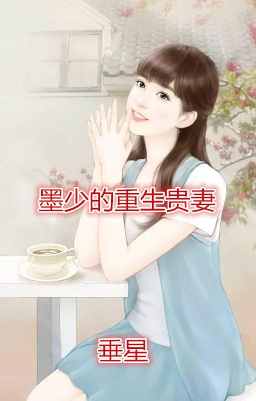 沈晴桑墨连城小说 墨少的重生贵妻完整章节阅读