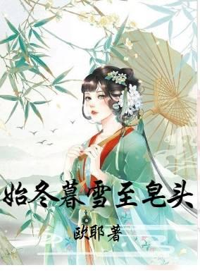 始冬暮雪至皂头完整版阅读 主人公是苏壁禾冉青铉的小说