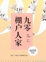 九零棚户人家小说 姜雪薇萧泽霁全文阅读