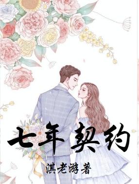 七年契约小说完整版 顾清隋御为主角的小说