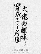 穿成三个民国大佬的继妹小说完整版 徐妧为主角的小说