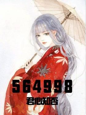 564998