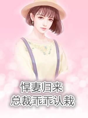 悍妻歸來總裁乖乖認栽小說 夏晚風凌墨寒完整版閱讀