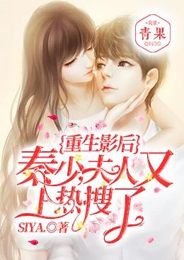 重生影后秦少夫人又上熱搜了小說完整版 蘇沐橙秦墨寒為主角的小說