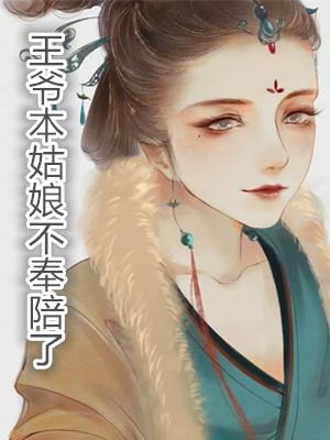 王爺本姑娘不奉陪了小說 蘇九墨無溟完整版閱讀