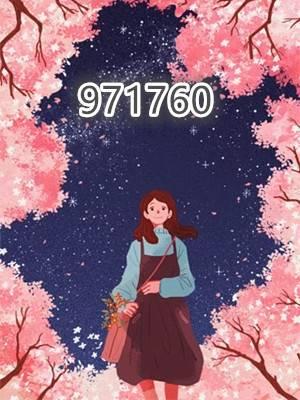 971760