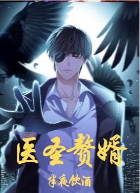 醫圣贅婿全集閱讀 石磊陳雨柔為主角的小說