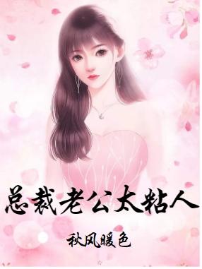 總裁老公太粘人小說完整版 林夏木蘇季涼章節閱讀