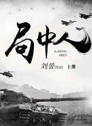 局中人電視劇同名小說 張一山扮演的沈放潘粵明扮演的沈林