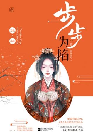 步步為陷完整版閱讀 狄青青南宮翊為主角的小說