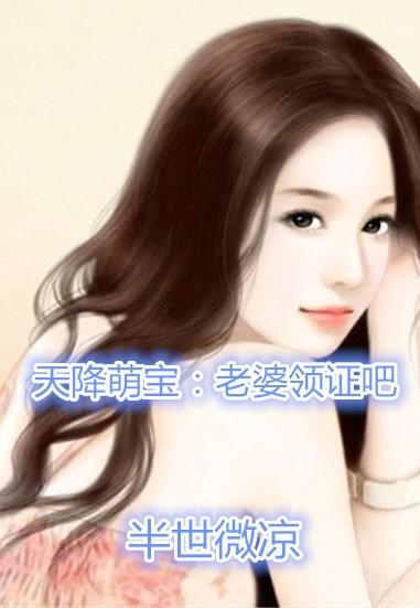 天降萌宝:老婆领证吧小说 慕承瑾苏叶全章节阅读