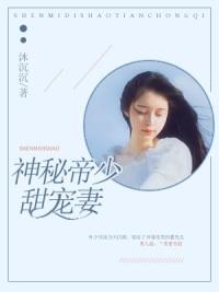 叶夕霍燿廷小说全本 神秘帝少甜宠妻完整版阅读