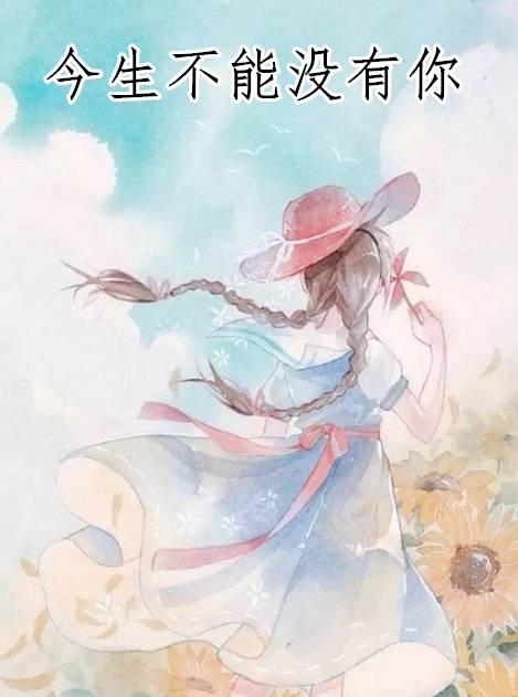 今生不能没有你白语悠 主角宫泽季小说在线阅读