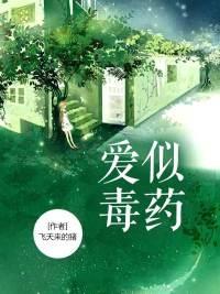 夏谨萱陆昱谦小说 爱似毒药by飞天来的猪阅读