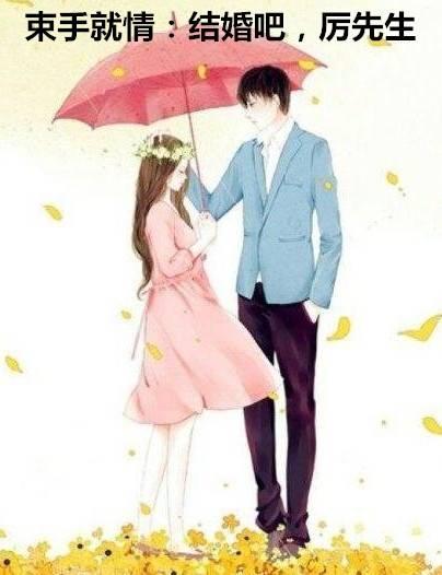 束手就情结婚吧厉先生小说 黎念厉凌川结局阅读
