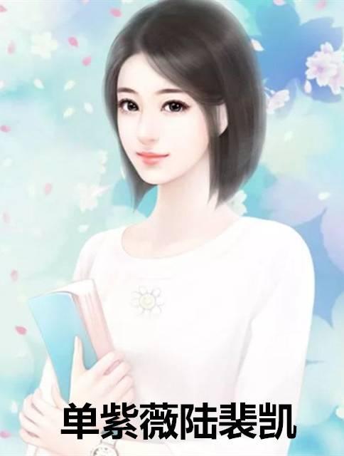 单紫薇陆裴凯