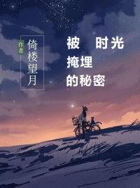 傅如密顾南安小说阅读 被时光掩埋的秘密by倚楼望月
