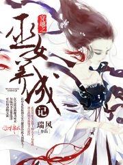 穿越之巫女养成记小说 苏灿灿慕容涯完整版阅读