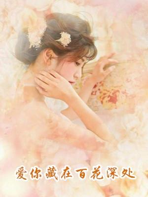 (爱你藏在百花深处)小说 苏茉褚明远在线阅读