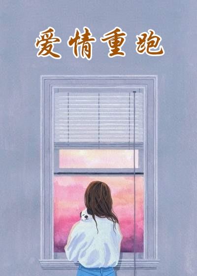 爱情重跑小说(阮茵茵柯正威) 爱情重跑雪未央在线阅读