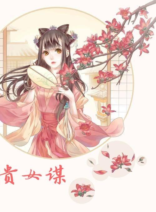 贵女谋[重生]小说 易昭靖言锦全文阅读