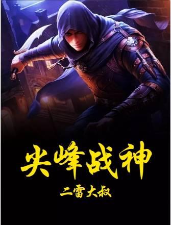 江唯林南烟小说完本叫什么书名字-尖峰战神阅读