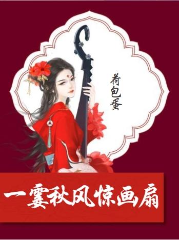 慕容玄烨青萝小说完本-一霎秋风惊画扇by荷包蛋