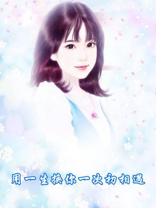 林危言苏简生小说 用一生换你一次初相遇章节阅读
