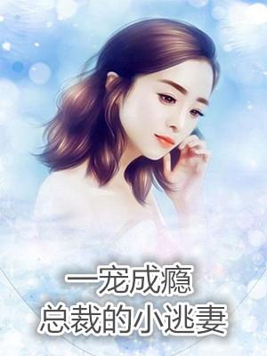 书书名《一宠成瘾总裁的小逃妻》小说完本-苏安浅燕西爵阅读