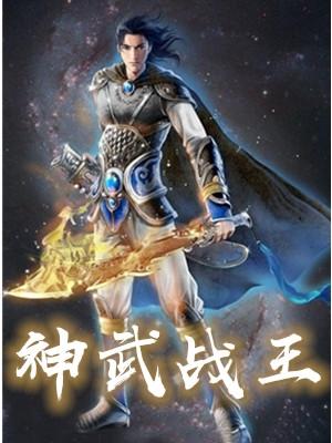 亚洲色情神武战王